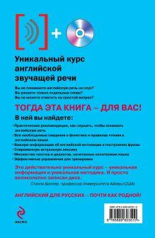 Обложка сзади Уникальный курс английской звучащей речи (+CD) Н.Б. Караванова
