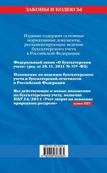 Обложка сзади 25 положений по бухгалтерскому учету: с изменениями и дополнениями на 2012 г.
