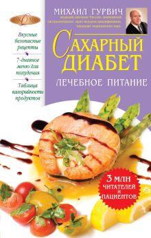 Гурвич М.М. - Сахарный диабет: лечебное питание обложка книги