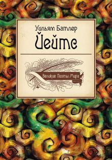 Великие поэты мира: Уильям Батлер Йейтс обложка книги