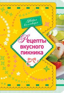 - Подарочный набор. Рецепты блюд для вкусных праздников (книги в футляре) обложка книги