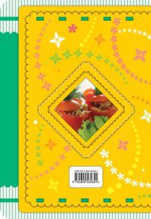 Обложка сзади Подарочный набор. Рецепты блюд для вкусных праздников (книги в футляре)