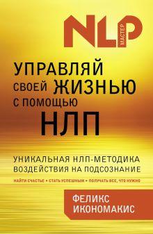 Икономакис Ф. - Управляй своей жизнью с помощью НЛП обложка книги