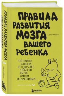 Медина Дж. - Правила развития мозга вашего ребенка обложка книги