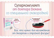 Суперкомплект от доктора Дюкана со сковородкой