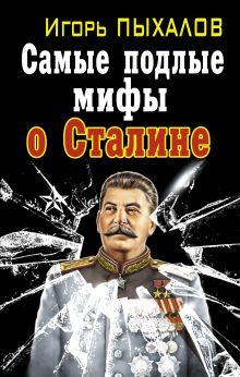 Самые подлые мифы о Сталине. Клеветникам Вождя обложка книги
