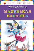 Маленькая Баба-Яга (ст. изд.)