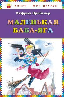 Пройслер О. - Маленькая Баба-Яга (пер. Ю. Коринца, ил. Н. Гольц) (ст.кор) обложка книги