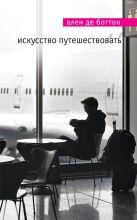 Боттон А. де - Искусство путешествовать' обложка книги