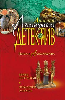 Александрова Н.Н. - Венец Чингисхана. Проклятие Осириса обложка книги