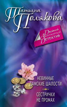 Полякова Т.В. - Невинные дамские шалости. Сестрички не промах обложка книги