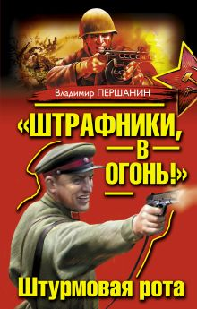 Першанин В.Н. - «Штрафники, в огонь!» Штурмовая рота обложка книги