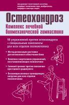 Остеохондроз. Комплекс лечебной биомеханической гимнастики (с рисунками)