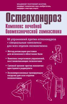 Фохтин В.Г. - Остеохондроз. Комплекс лечебной биомеханической гимнастики (с рисунками) обложка книги