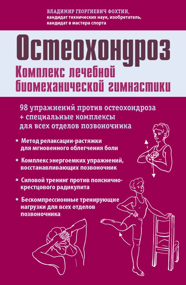Остеохондроз. Комплекс лечебной биомеханической гимнастики (с рисунками) Фохтин В.Г.