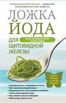 Трошина Е.А. - Ложка йода для щитовидной железы обложка книги