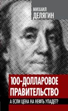 Делягин М.Г. - 100-долларовое правительство. А если цена на нефть упадет?' обложка книги