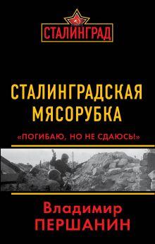 Обложка Сталинградская мясорубка. «Погибаю, но не сдаюсь!» Владимир Першанин