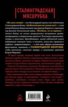 Обложка сзади Сталинградская мясорубка. «Погибаю, но не сдаюсь!» Владимир Першанин