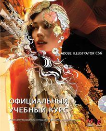 - Adobe Illustrator CS6 (+CD). Официальный учебный курс обложка книги