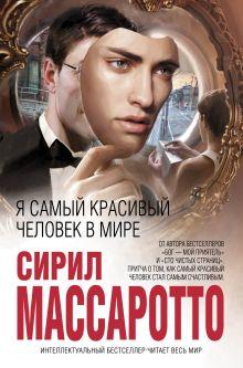 Массаротто С. - Я самый красивый человек в мире обложка книги