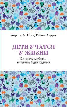 Нолт Д., Харрис Р. - Дети учатся у жизни обложка книги