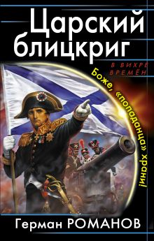 Романов Г.И. - Царский блицкриг. Боже, «попаданца» храни! обложка книги