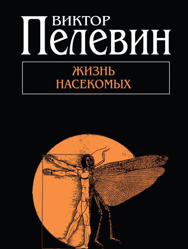 Жизнь насекомых Пелевин В.О.