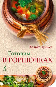 Савинова Н.А. - Готовим в горшочках обложка книги