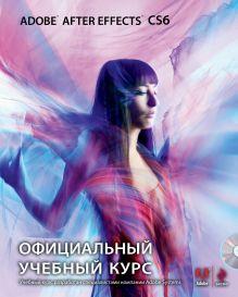 - Adobe After Effects CS6 (+DVD). Официальный учебный курс обложка книги