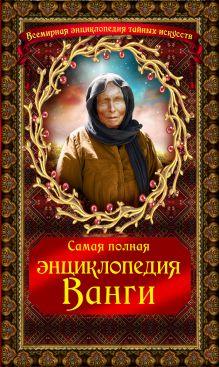 - Самая полная энциклопедия Ванги обложка книги