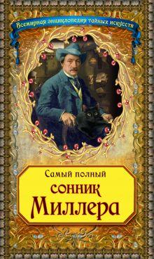 Терещенко В., Макеев А.В. - Самый полный сонник Миллера (новое оф.) обложка книги