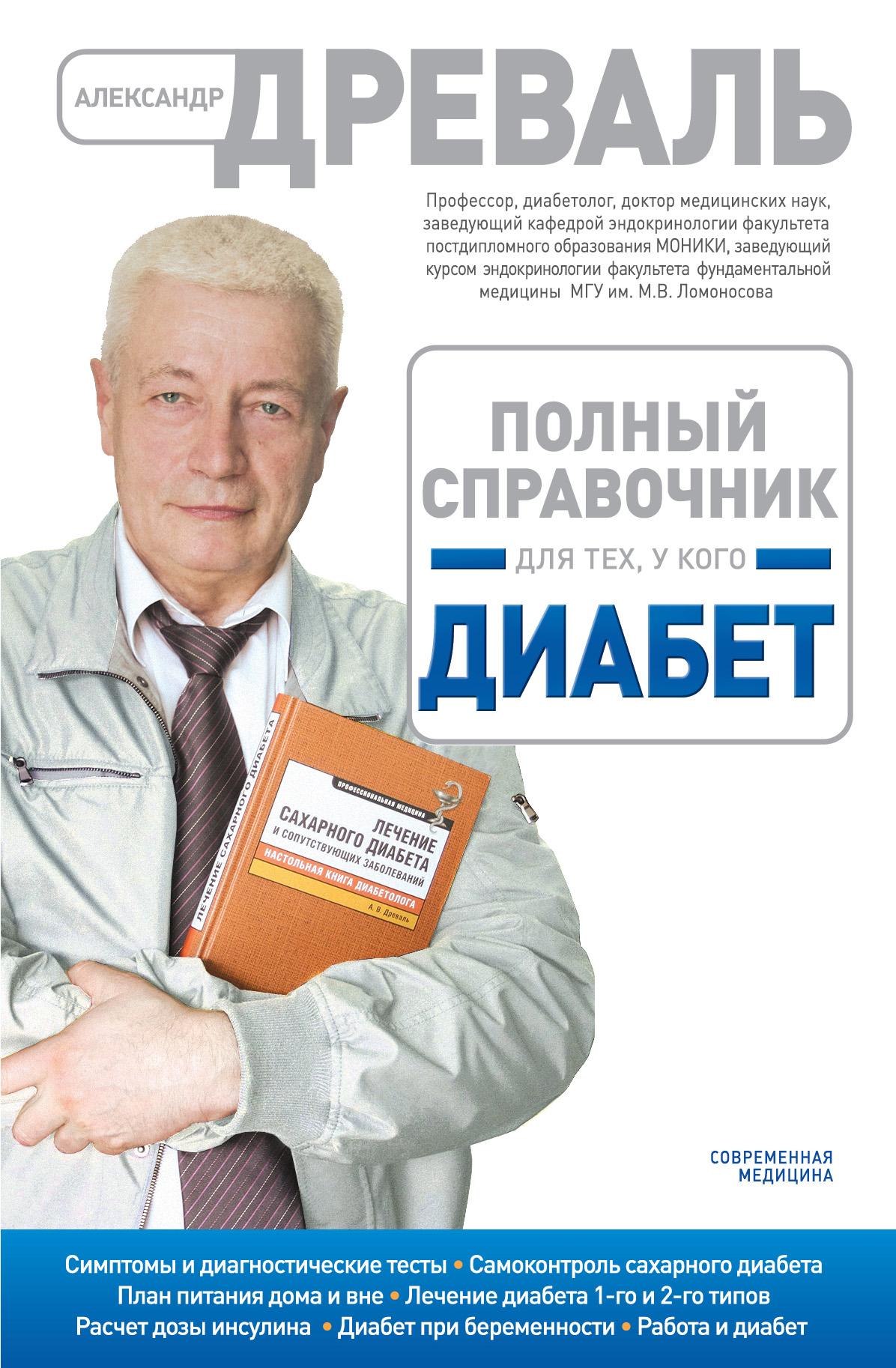 Полный справочник для тех, у кого диабет (оформление 1)