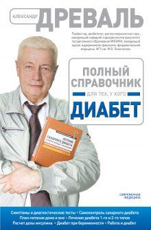Полный справочник для тех, у кого диабет (оформление 1) обложка книги