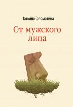 Соломатина Т.Ю. - От мужского лица обложка книги