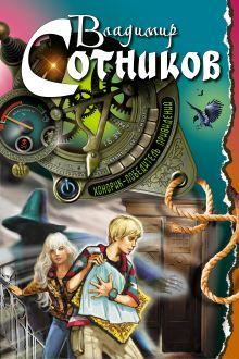 Хонорик - победитель привидений обложка книги