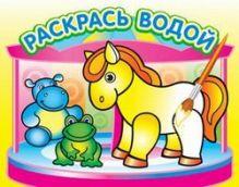 """Водная раскраска """"Маленькая лошадка"""". 16 страниц 8 иллюстраций. Обложка УФ-лак"""