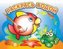 """Водная раскраска """"Любопытная рыбка"""". 16 страниц 8 иллюстраций. Обложка УФ-лак"""
