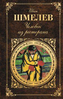 Шмелев И.С. - Человек из ресторана обложка книги