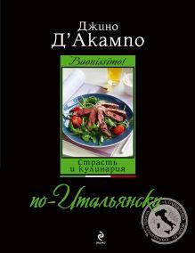Обложка Buonissimo! Страсть и кулинария по-итальянски (оф. 2) Джино Д'Акампо