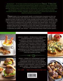 Обложка сзади Buonissimo! Страсть и кулинария по-итальянски (оф. 2) Джино Д'Акампо