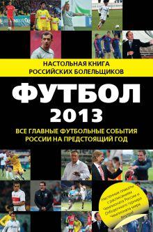 Яременко Н.Н. - Футбол - 2013 обложка книги