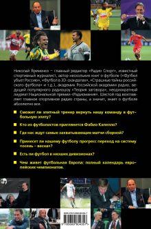 Обложка сзади Футбол - 2013 Яременко Н.Н.