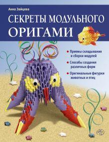 Зайцева А.А. - Секреты модульного оригами обложка книги