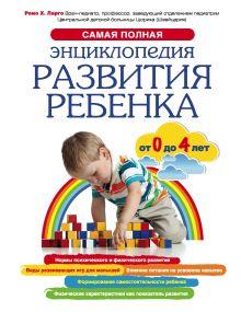 Самая полная энциклопедия развития ребенка (суперобложка)