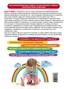 Обложка сзади Самая полная энциклопедия развития ребенка (суперобложка)