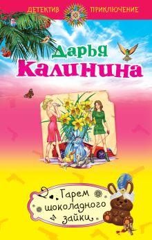 Калинина Д.А. - Гарем шоколадного зайки обложка книги