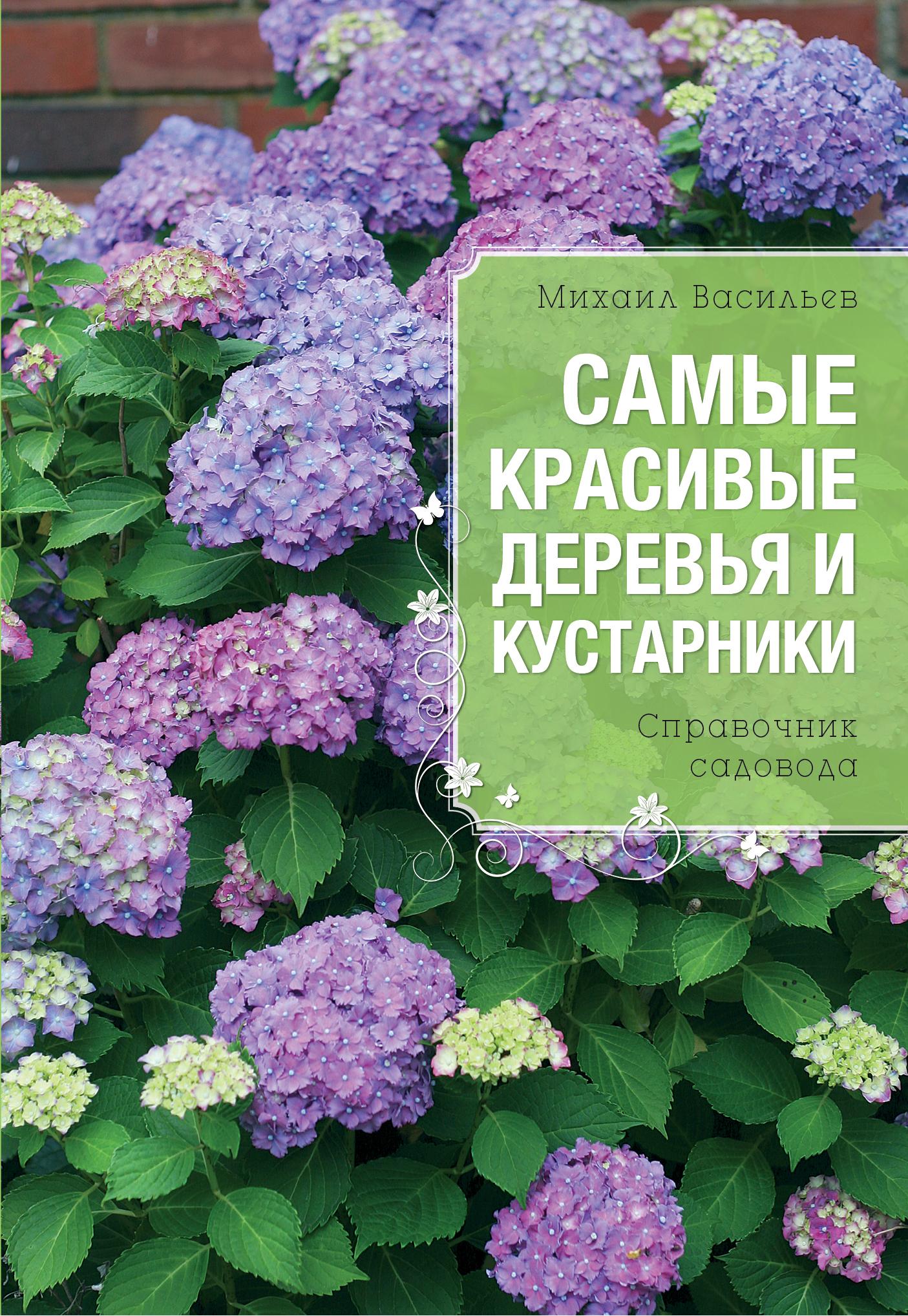 Самые красивые деревья и кустарники (Все о вашем саде (обложка)) ( Васильев М.  )
