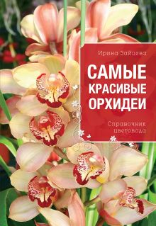Зайцева И. - Самые красивые орхидеи (Все о вашем саде (обложка)) обложка книги
