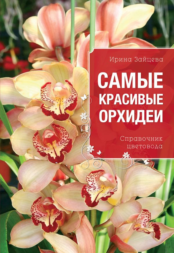 Самые красивые орхидеи (Все о вашем саде)